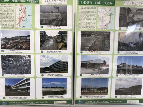 【いわき震災伝承未来館】・3