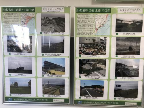 【いわき震災伝承未来館】・4