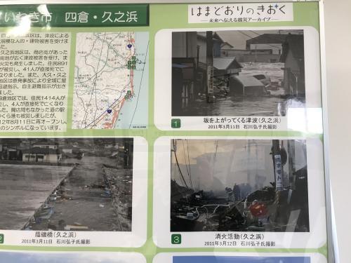 【いわき震災伝承未来館】・5