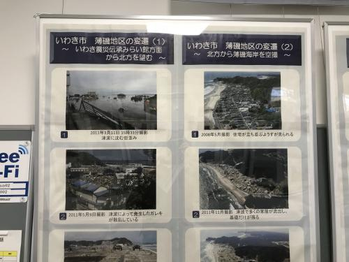 【いわき震災伝承未来館】・6