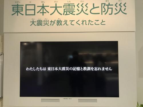 【いわき震災伝承未来館】・8