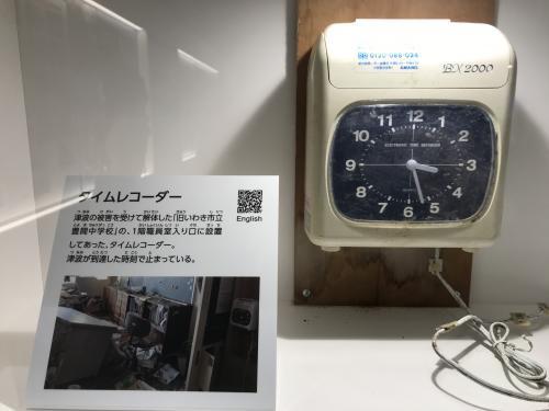 【いわき震災伝承未来館】・11