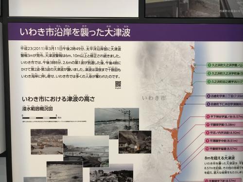 【いわき震災伝承未来館】・12