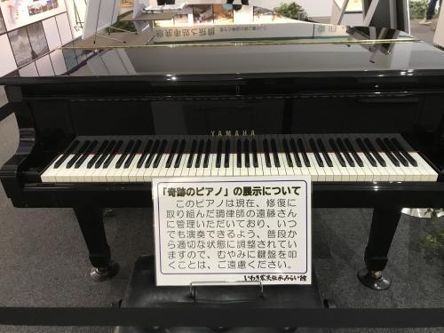 【いわき震災伝承未来館】・13
