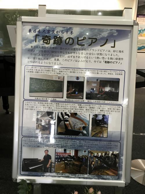 【いわき震災伝承未来館】・19