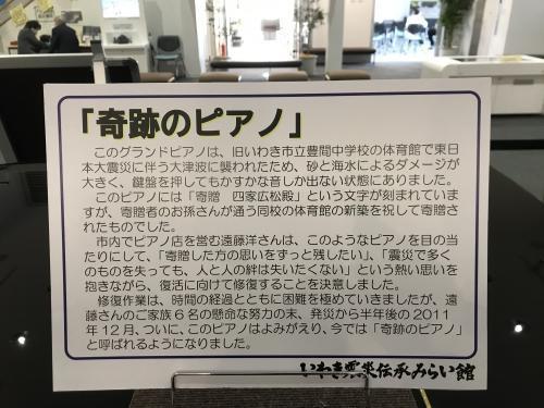 【いわき震災伝承未来館】・23