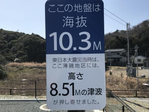【いわき震災伝承未来館】・29