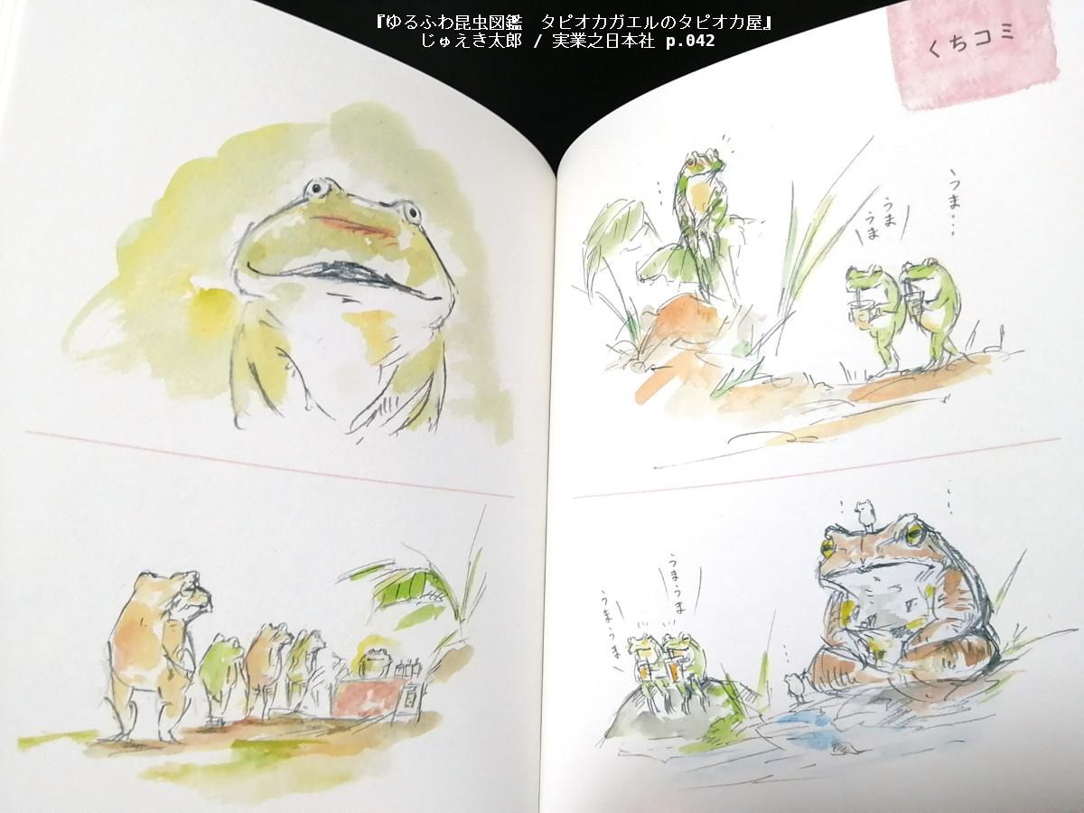 200603タピオカガエルのタピオカ屋_3