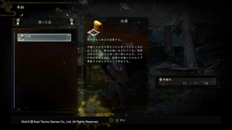 仁王2_20200312203647