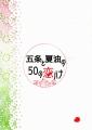 恋バナ本表紙