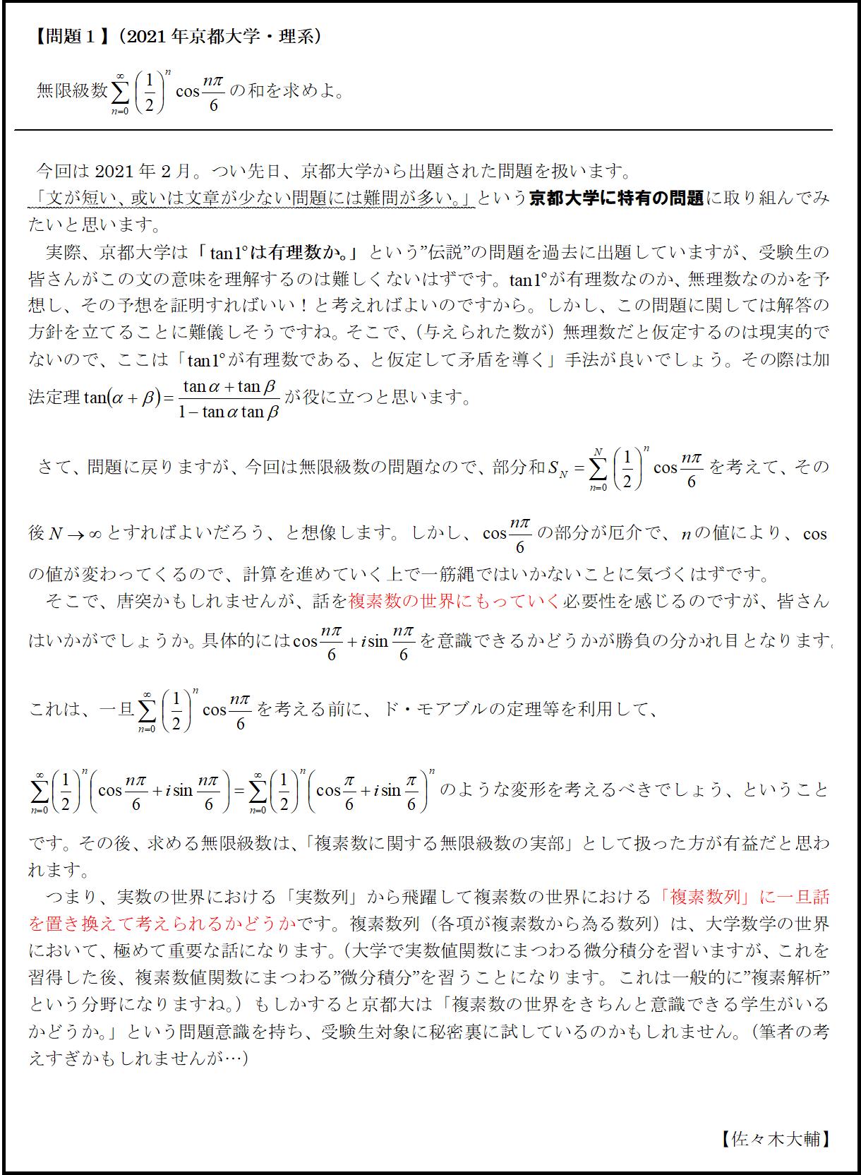 京都大学2021数学