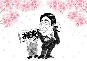 newブログ 桜 タイトル 安倍首相