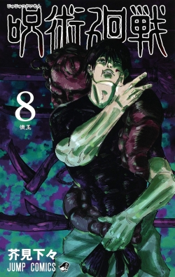 呪術廻戦08