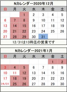 2021年1月までのカレンダー