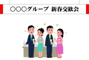 party_koukan.jpg
