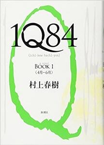 1Q84 BOOK1 村上春樹