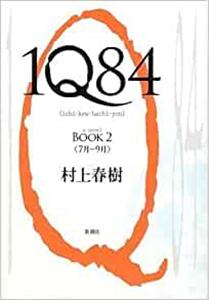 1Q84 BOOK2 村上春樹