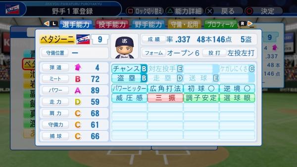 実況パワフルプロ野球2018_20200525185241