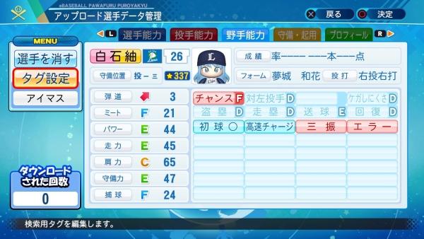 eBASEBALLパワフルプロ野球2020_20200802003140