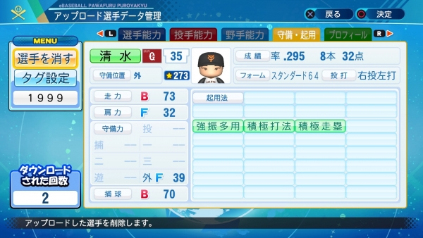 eBASEBALLパワフルプロ野球2020_20200802002007