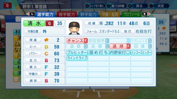 eBASEBALLパワフルプロ野球2020_20200723212752