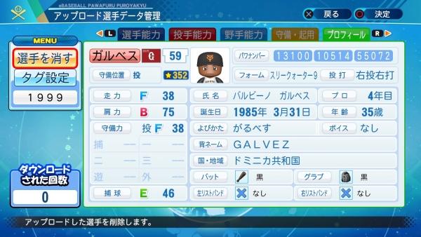 eBASEBALLパワフルプロ野球2020_20200816131341