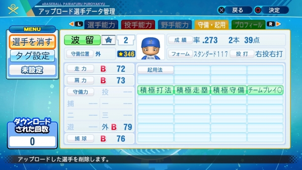 eBASEBALLパワフルプロ野球2020_20201106190554