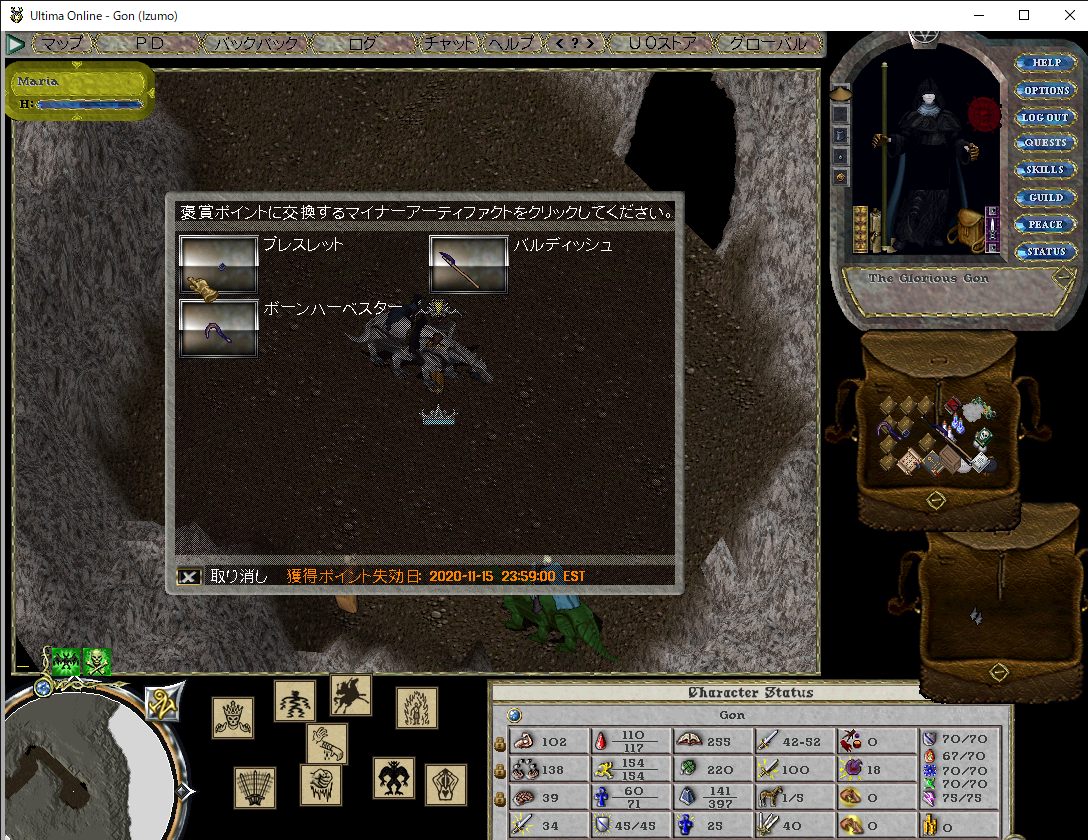 Ultima Online - Gon (Izumo) 2020_11_10 1_33_34