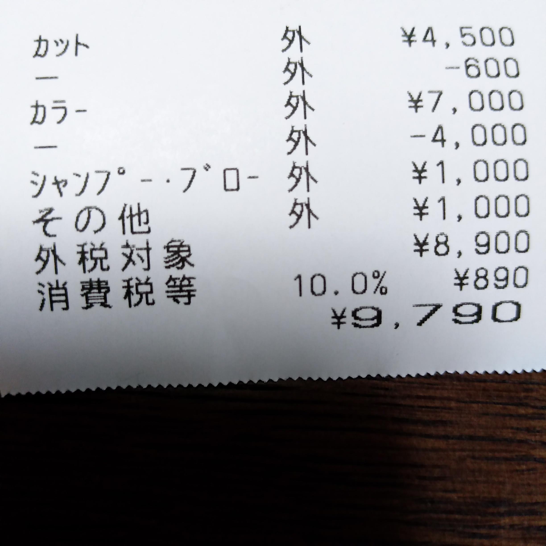 優待活用週間・その7 TAYA