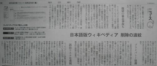日本版Wik削除の波紋