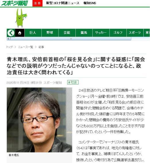青木理氏、桜を見る会に関する前首相答弁