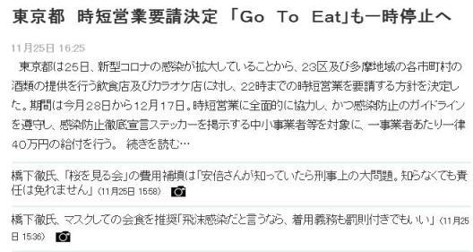 東京都 時短営業要請決定 「Go To Eat」も一時停止へ