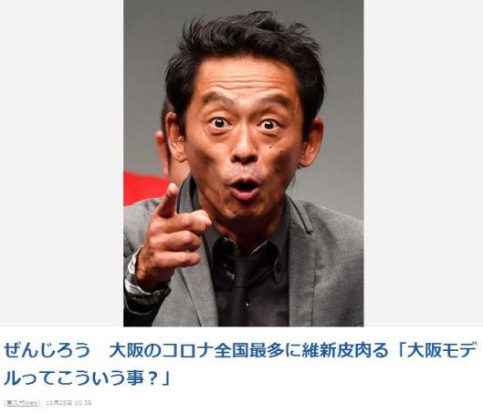 ぜんじろう 大阪のコロナ全国最多に維新皮肉る「大阪モデルってこういう事?」