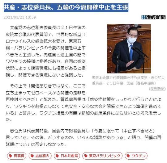 共産・志位委員長、五輪の今夏開催中止を主張