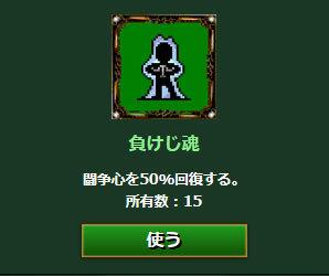 アイテム210417_4