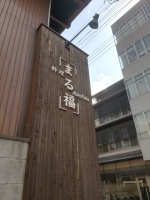 2joMarufuku_001_org.jpg