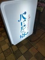 BabelNakazakicho_001_org.jpg