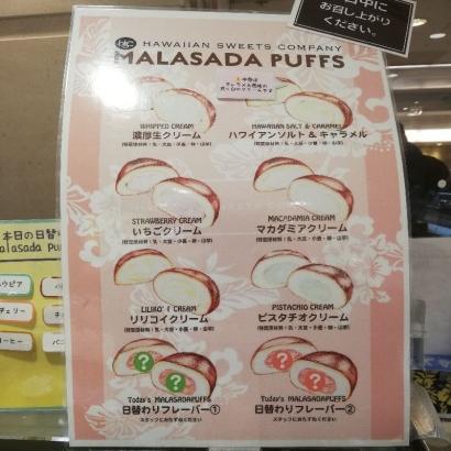 HawaiiSweetsDaimaruUmeda_001_org.jpg