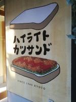 HiliteKarasuma_001_org.jpg
