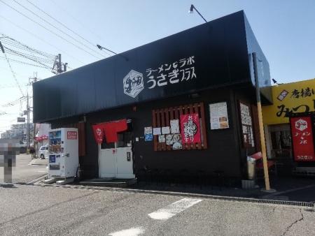 IzumigaokaUsagiPlus_000_org.jpg