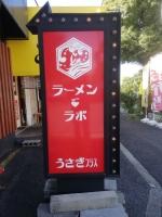 IzumigaokaUsagiPlus_001_org.jpg