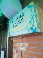 KenchomaeHinghoi_001_org.jpg