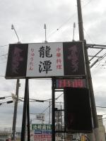 KitanodaRyutan_006_org.jpg