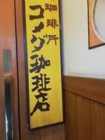 KomedaOsakaHommachi_001_org.jpg