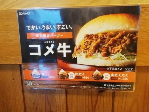 KomedaOsakaHommachi_002_org.jpg