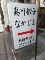 MarutamachiNakajima_001_org.jpg