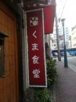 MotomachiKuma_001_org.jpg