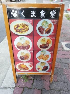 MotomachiKuma_002_org.jpg