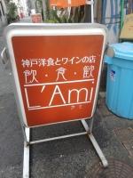 MotomachiLami_101_org.jpg
