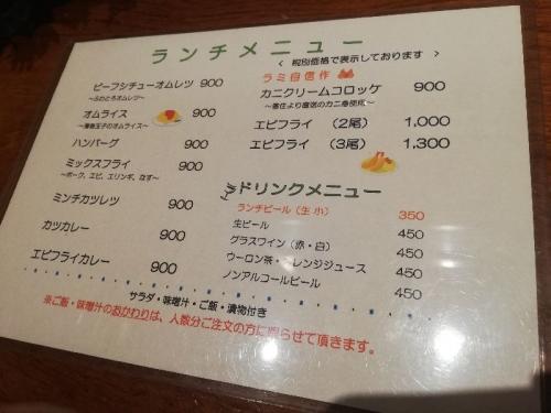 MotomachiLami_102_org.jpg